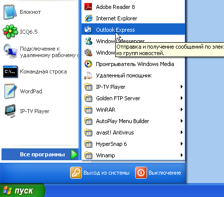Запуск Outlook Express